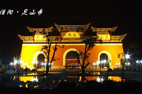 信阳灵山寺
