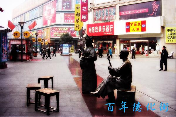 郑州 德化/德化街始建于公元1905年。
