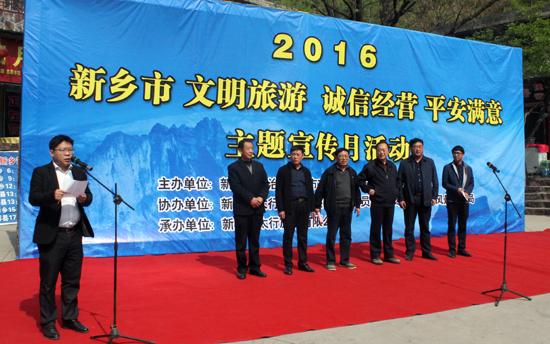 文明诚信旅游在行动 平安满意在新乡_河南旅游政务