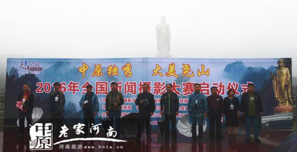 中原独秀 大美尧山 2016全国新闻万博官网网页版登录大赛启动