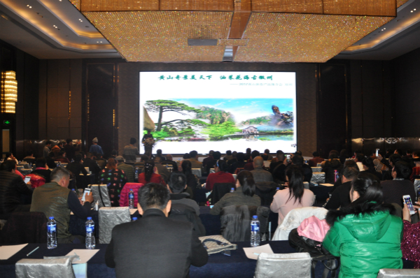 奇景黄山 花海黟县 黄山旅游春季产品推荐会在郑举行