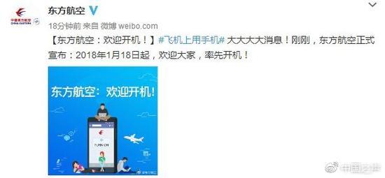 今起坐飞机可用手机 航空公司:不能打电话和上网
