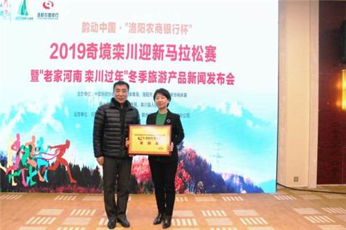 栾川旅游冬季不打烊 迎新马拉松赛开启冬游序幕