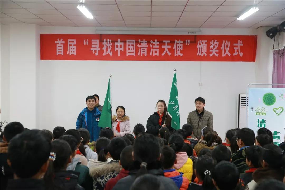 """首届""""寻找中国清洁天使""""颁奖仪式在云台山举行"""