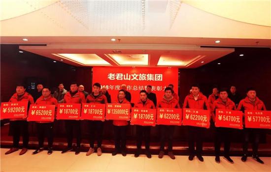 景区年度工作总结_老君山文旅集团召开2018年度工作总结暨表彰大会