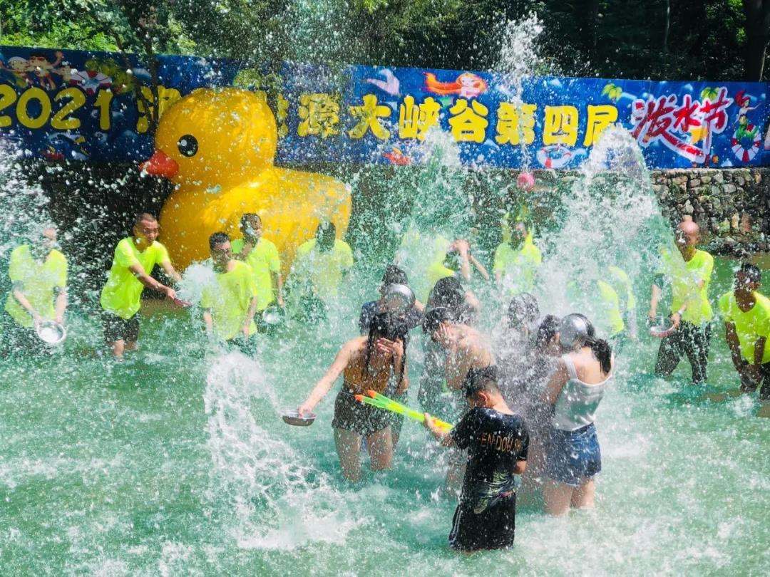 为期两个月!龙潭大峡谷第四届狂欢泼水节欢乐启动  暑期嗨不停!