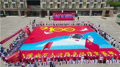 河南九峰山400人合力绘制巨幅沙画,献礼党的百年华诞