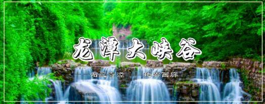 暑期来龙潭大峡谷旅游,您关心的热点问题都在这里!